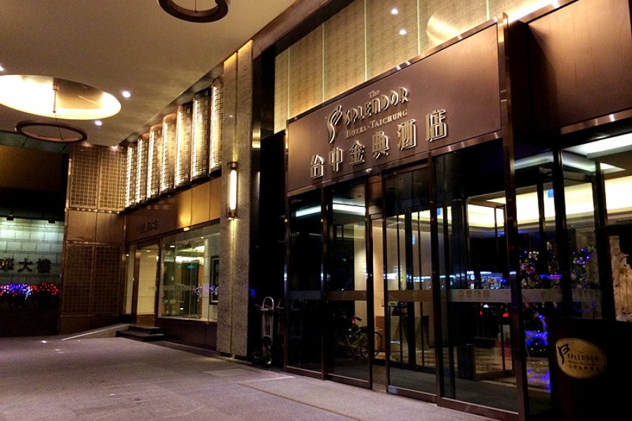台中金典酒店 The Splendor Hotel Taichung 勤美綠園道 台灣大道住宿