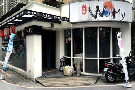 台北延吉街 | WU-MY J.D.B Japanese Dining bar