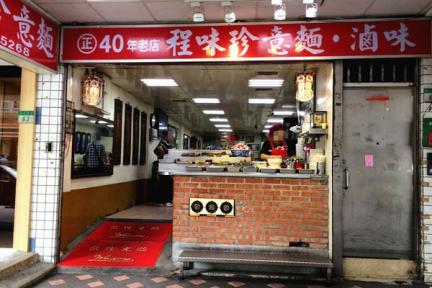 台北西門 | 程味珍意麵‧滷味超入味 四十年老店宵夜推薦!!