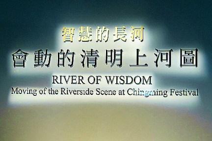 [台北] 智慧的長河 River of Wisdom - 會動的清明上河圖