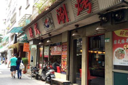 台北善導寺 | 火樹銀花韓式涮烤 商業午餐