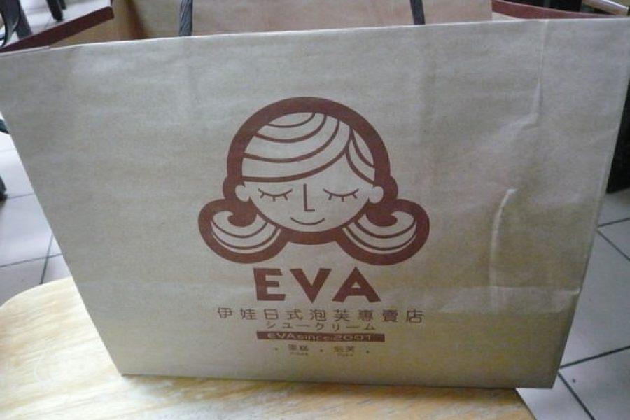 [食記] EVA泡芙