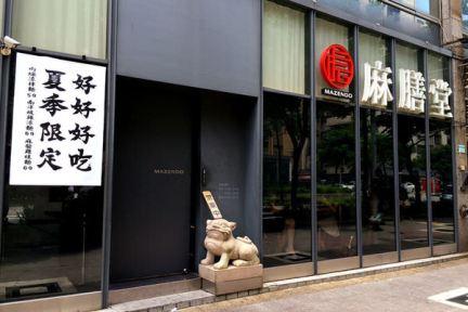台北東區 | 麻膳堂光復店 MAZENDO 紅燒牛肉麵