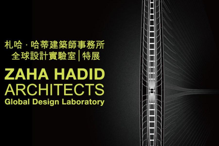 札哈哈蒂建築師事務所《Zaha Hadid 全球設計實驗室》特展,建築女帝的不朽傳奇!