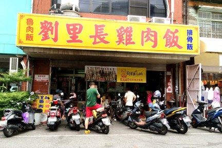 [嘉義] 劉里長火雞肉飯