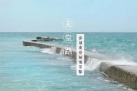 澎湖後寮天堂路,爆紅打卡秘境景點~解答最佳潮汐時間拍美照!