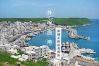 刷爆IG的澎湖景點「外垵漁港」異國風味港景最佳拍攝處~三仙塔俯瞰菊島小希臘!
