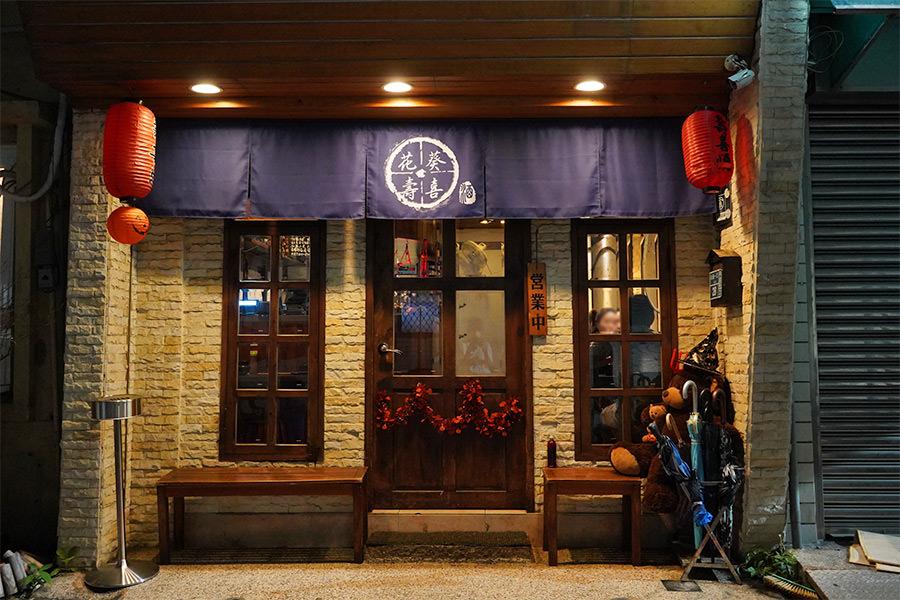 高雄花葵壽喜,佛系老闆私房日式料理~前金區超人氣壽喜燒吃到飽推薦!