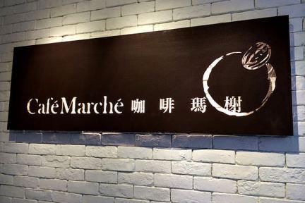 台北東區 | 咖啡瑪榭 Café Marché 忠孝店