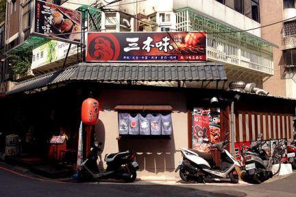 台北延吉街 | 三本味日式料理 - 平價日式丼飯