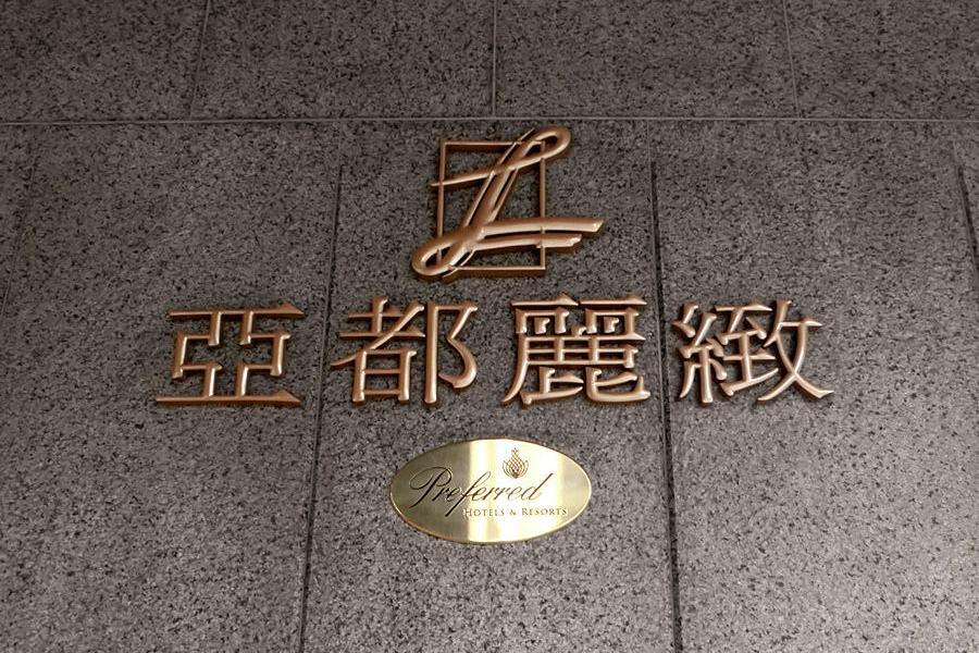 台北亞都麗緻大飯店 The Landis Taipei Hotel   住宿早餐分享