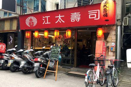 台北延吉街 | 江太壽司 - 平價日本料理商業午餐