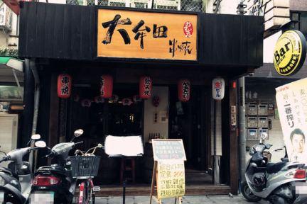 台北延吉街 | 大牟田串燒 - 中日混血商業午餐