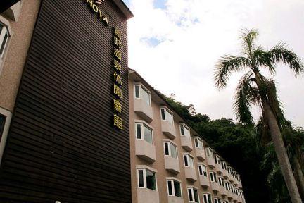 台東知本富野溫泉休閒會館 HOYA Hot Spring Resort