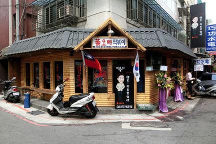 台北延吉街 | 黃oppa 韓系花美男夜店炒年糕 (tasty road)