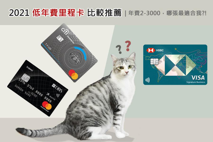 2021里程卡比較,必入手低年費2-3000元航空神卡~匯豐、星展、花旗,飛行卡推薦!!