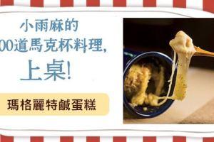 【馬克杯料理當早餐】瑪格麗特馬克杯鹹蛋糕∣Mug Cakes-Sales