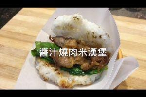 薑汁燒肉米漢堡Ginger Pork Rice Burger(有影片)