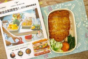【便當日記】#92日式炸豬排Bento #92 Katsudon Pork Cutlet Rice