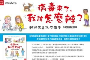 防疫繪本《病毒來了,我該怎麼辦?》Coronavirus: A Book for Children