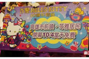 【親子看展】百變Hello Kitty 40週年特展@高雄駁二藝術特區