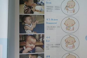 嬰兒手語~小雨會溝通