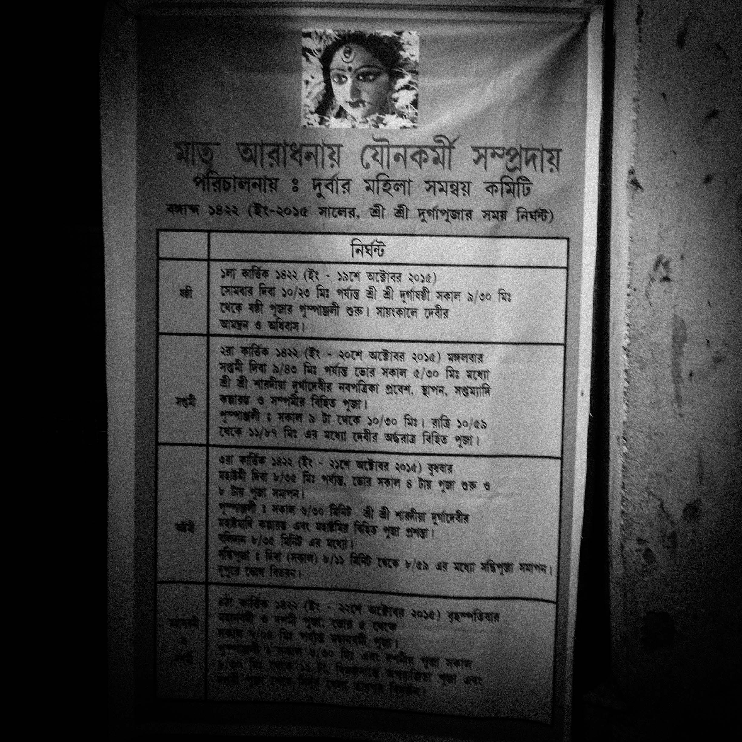 The elaborate programme that hung prominently listed each day's timings for activities. Here too in the wee hours, male members of DMSC who were minding the site of the locked-and-barred Durga were warm and chatty. They rued the state of affairs that continually pushes them deeper into the belly of the city so that they are not seen participating like regular folk out on its streets which belong to them as much as any other. But they were laughing, and noting that since some progress had been made and they were in their third year, the puja would continue its work of proving that sex-workers could stake their claims on city spaces too. Ironically, beautifully, the entire neighbourhood as we traversed it was lit up by some heavily-made-up and gorgeously-dressed sex-workers who provided stiff competition to the dazzling lights of the puja pandals standing at every few feet in their lanes. Perhaps business was brisk during these carnivalesque nights; perhaps the Durga they had set up was bestowing them with luck; perhaps the pleasure of community worship was also carnal. One could only hope so.