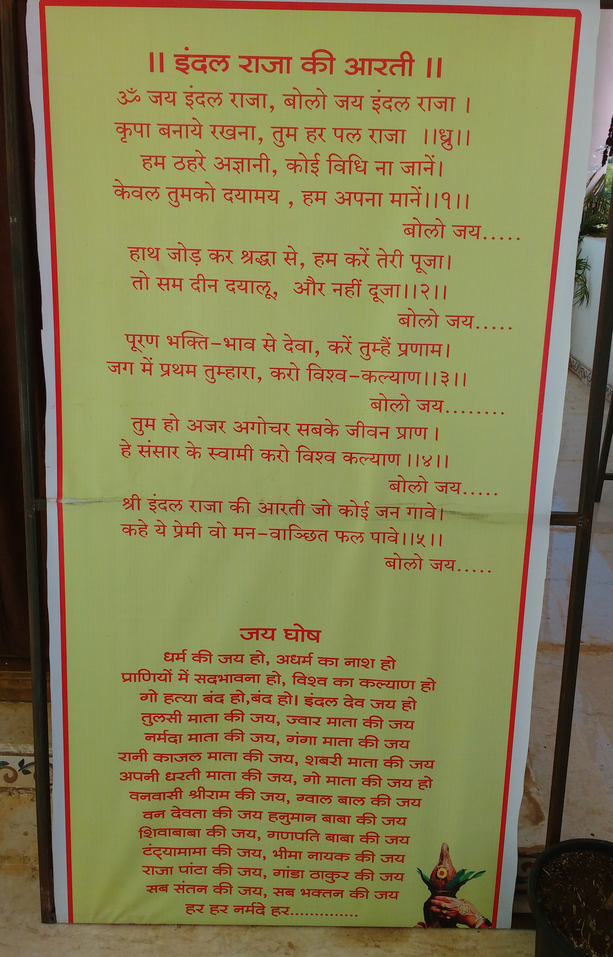 Flex boards with Indal chalisa, Indal Bhajan, and Indal ghoshana - hymns to Indal