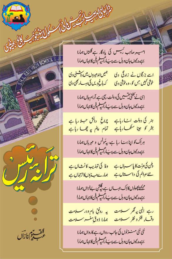 Tarana-e-Rais