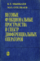 Book with Otelbaev