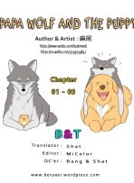 Spoiler Manhua Papa Wolf and the Puppy 3