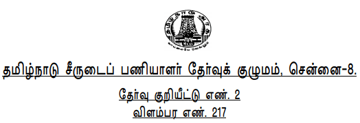 TN Police Recruitment 2018