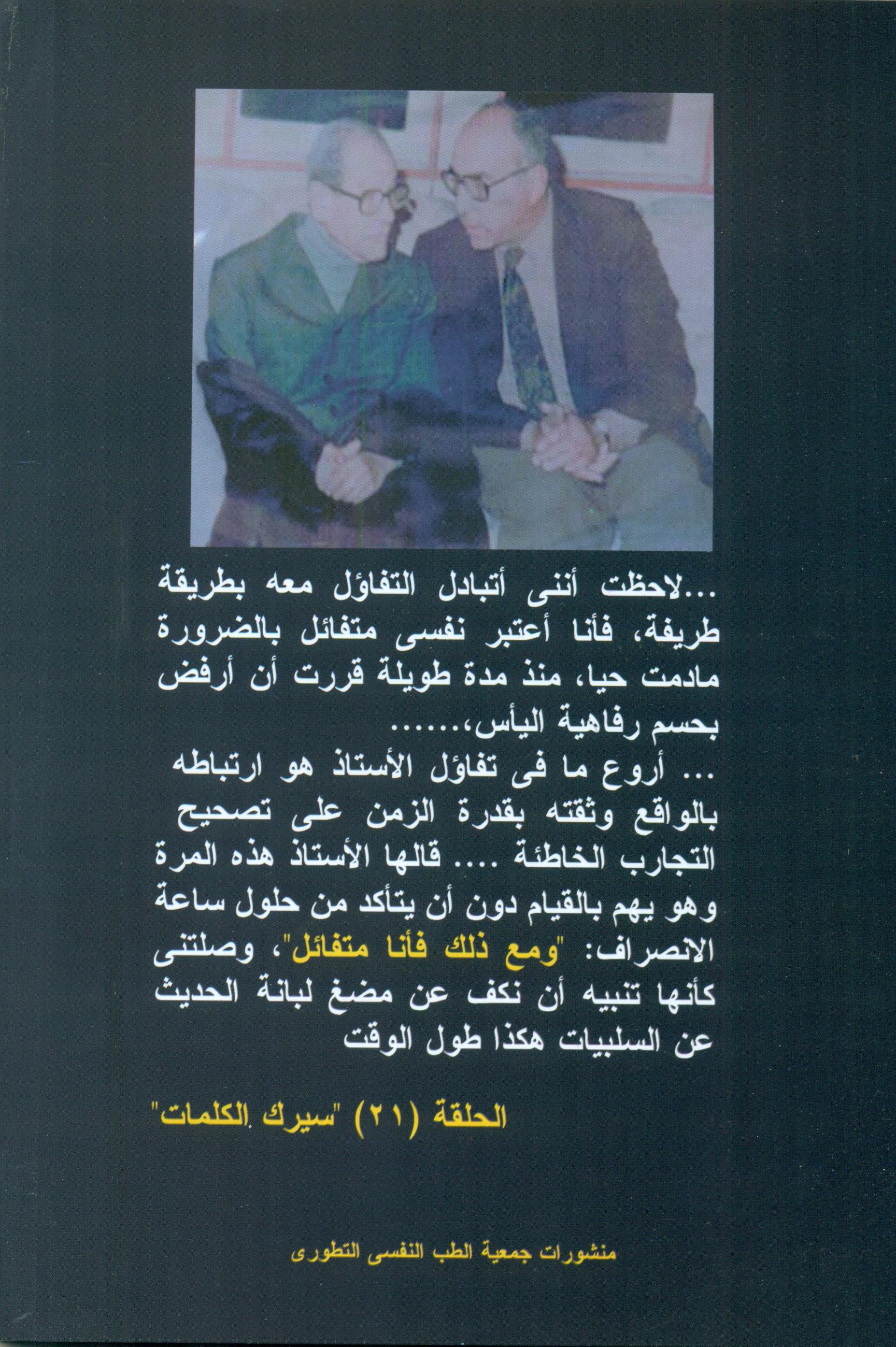 الكتاب الأول فى شرف صحبة نجيب محفوظ يحيى الرخاوى