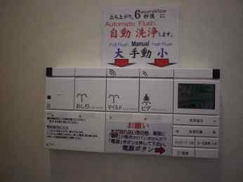 Public Toilet in Nara