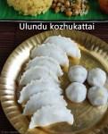 Ulundu-kozhukattai-uppu-kozhukattai-recipe
