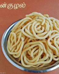 Thenkuzhal-murukku-recipe