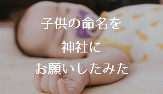 子供の姓名判断をしたい方へ 神社にお願いする方法・流れ【料金・予約】
