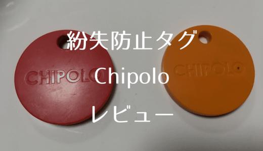 落し物対策タグ Chipolo レビュー・口コミ 電池交換が簡単で長持ちします