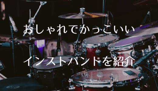 おしゃれでかっこいい日本のインストバンド 動画付きで7つ紹介します