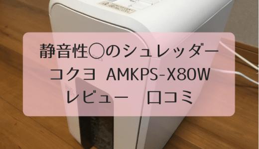 家庭用シュレッダー『コクヨ AMKPS-X80W』静音性・安全性共にコスパ良し レビュー・口コミ