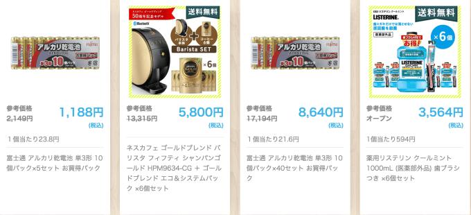 otameshi化粧品
