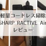 超軽量コードレス掃除機SHARP RACTIVE AirレビューEC