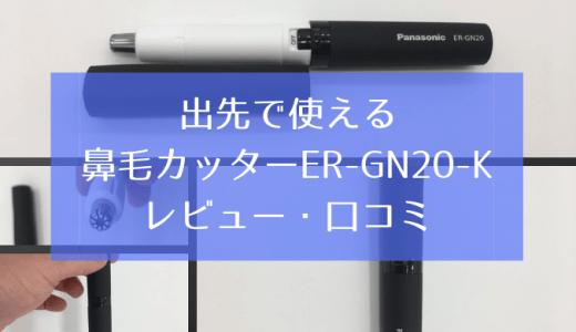持ち運びにおすすめの鼻毛カッター『ER-GN20-K』 レビュー・口コミ