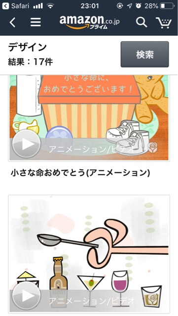 Amazonギフト券アニメーション