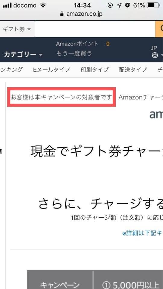 Amazonギフト券キャンペーン2