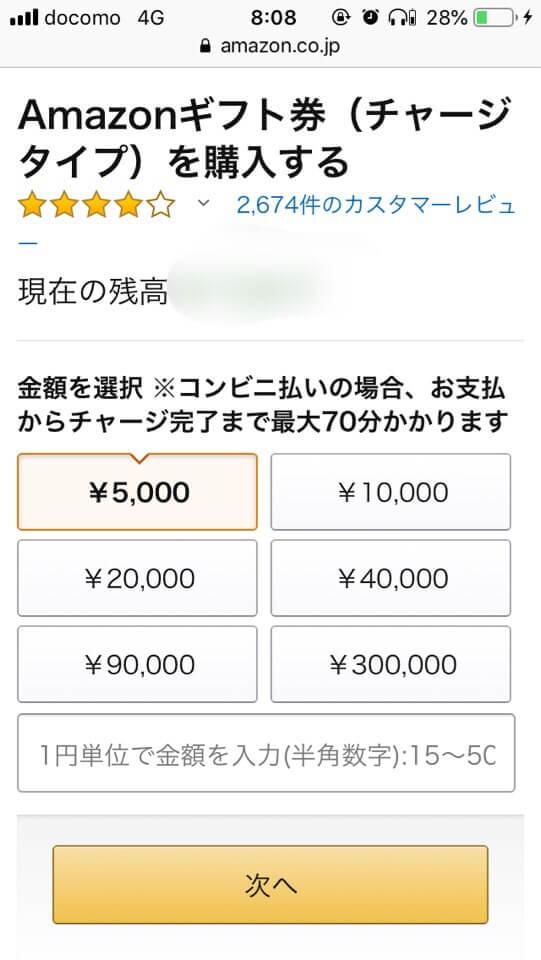 Amazonギフト券買い方1