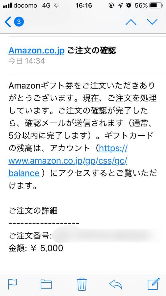 Amazonギフト券買い方5