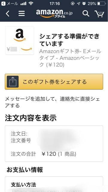 Amazonギフト券贈り方2