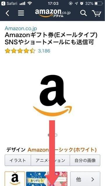 Amazonギフト券Eメール購入