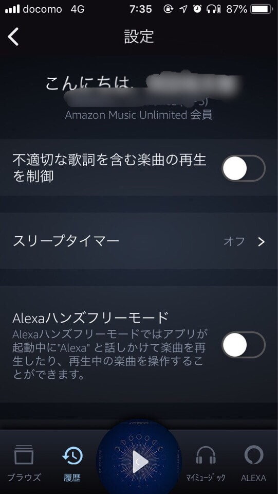 Amazon Music Unlimited 保護者機能